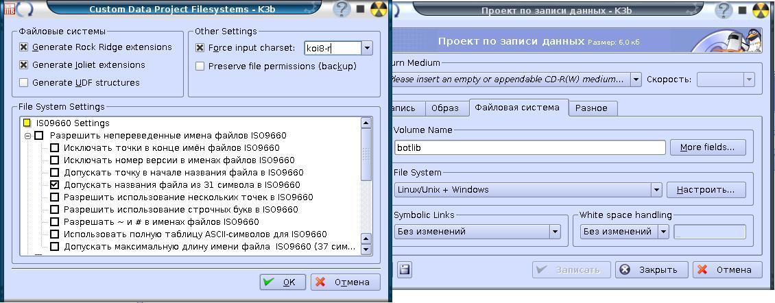 K3B: Настройка кодировки