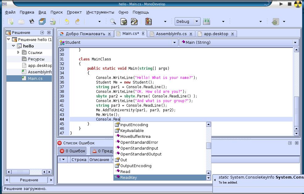 MonoDevelop: Вывод подсказки